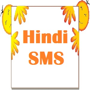 Send-Hindi-SMS-Free-on-Mobile